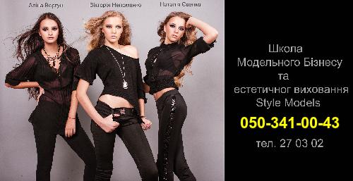 """Школа эстетического воспитания и модельного бизнес агентства """"Стиль моделс"""" объявлет набор."""