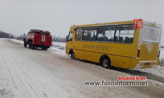 надано допомогу водієві шкільного автобусу, який через несправність не міг продовжувати рух