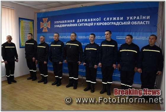 рятувальникам вручили відомчі нагороди