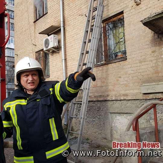 У Кропивницькому на пожежі врятували 95-річну жінку