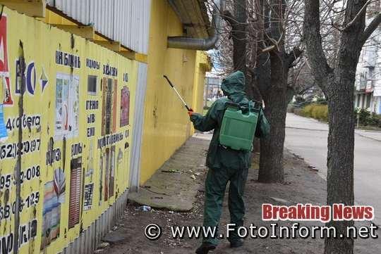 На Кіровоградщині проводять дезінфекційні заходи
