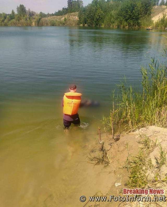 26 липня об 11:37 до Служби порятунку «101» надійшло повідомлення про те, що у водоймі колишнього затопленого кар'єру села Вільне Світловодського району виявлено тіло загиблого чоловіка.