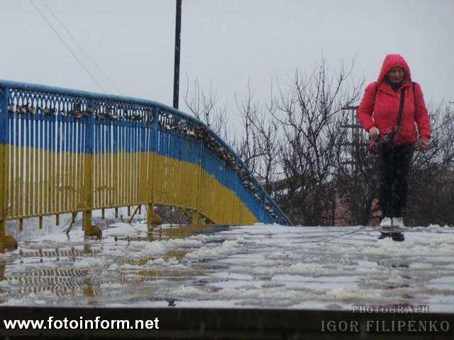 Сьогодні, 1 грудня, багато містян переходили Інгул через металевий міст, який покрився першим снігом та став дуже слизьким, повідомляє FOTOINFORM.NET