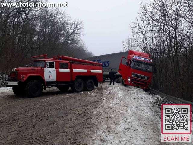 На Кіровоградщині водіям, які потрапили на складні ділянки доріг продовжують надавати допомогу