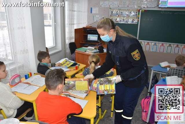 10 лютого співробітники Управління ДСНС у Кіровоградській області зустрілись з учнями загальноосвітньої школи №20 м. Кропивницький. З дотриманням усіх карантинних вимог рятувальники провели для школярів урок безпеки.