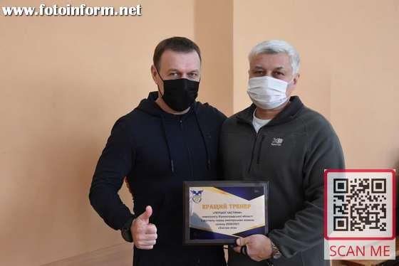У Кропивницькому тренер та гравець футбольної команди «Рятівник» стали кращими першого кола чемпіонату (фото)