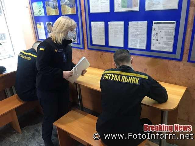 На Кіровоградщині перевіряють психологічний стан рятувальників