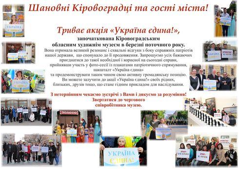 FotoInform пропонує перелік заходів у Кіровоградському обласному художньому музеї