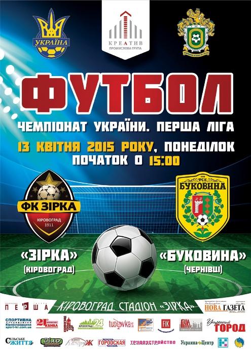 13 квітня кіровоградська «Зірка» на своєму полі у 21 турі чемпіонату України з футболу в першій лізі прийматиме чернівецьку «Буковину».