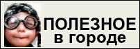 Полезное Кропивницкий (Кировоград)