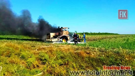 На Кіровоградщині горів трактор К-700 (ФОТО)