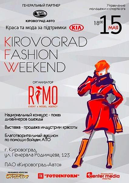Кировоградцев приглашают на главное модное событие года в нашем городе – Национальный конкурс индустрии красоты «Kirovograd Fashion Weekend 2015», которое состоится 15 мая.