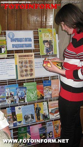 В Кировограде пройдет бесплатный тренинг Трудоустройство или задача со многими неизвестными