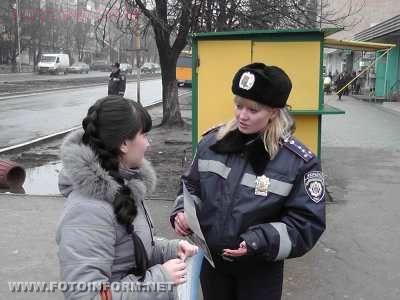 Упродовж цього тижня ДАІ Кіровоградської області проводить оперативно-профілактичне відпрацювання під умовною назвою «Пішохід».