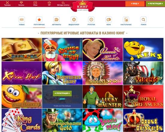онлайн казино Кинг,