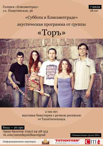 Группа «Торъ» в галерее «Елисаветград»