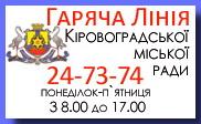 """Кіровоградці мають можливість звертатися на """"гарячу лінію"""" Кіровоградської міської ради за телефоном 24-73-74."""
