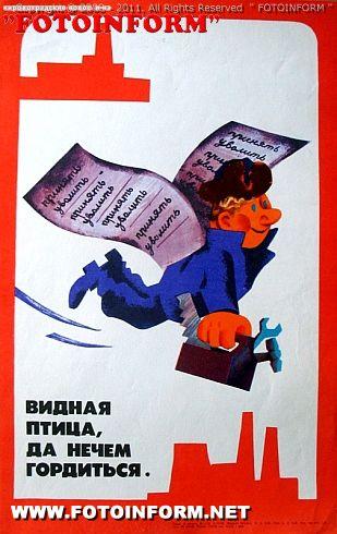 Выставка советского сатирического плаката (ФОТО)