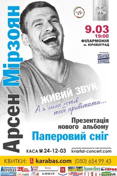 Кировоградской областной филармонии