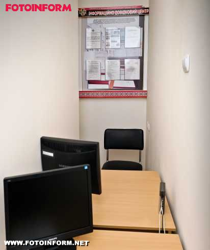 Інформаційно-довідкова зала УСБУ в Кіровоградській області (ФОТО)