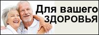 Кропивницкий: Для Вашего здоровья